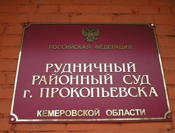 Чертановский районный суд