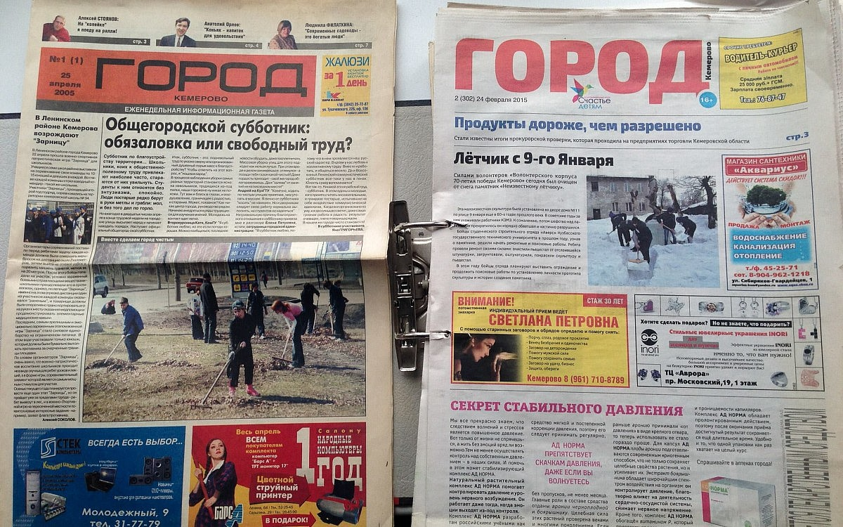знакомства кемерово газета