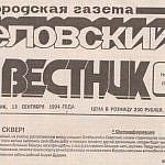 http://vestnik-belovo.ru/wp-content/uploads/2013/06/sentyabr--150x150.jpg