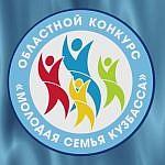 http://kuzbass85.ru/wp-content/uploads/2017/05/molodaya-semya-Kuzbassa.jpg