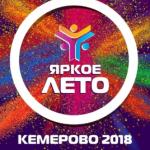 пресс-служба администрации Кемерова