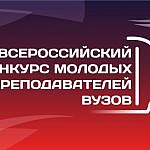 http://profcontest.ru/wp-content/uploads/2017/09/V-cover-wh-01.jpg